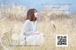 miyuki3