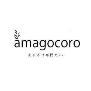 amagocoro