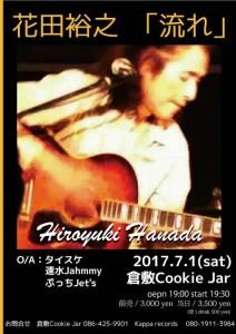 hanadahiroyuki