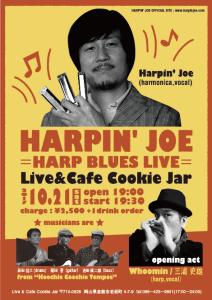 harpin2