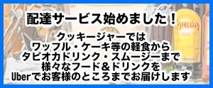 Cookiejar【クッキージャー】